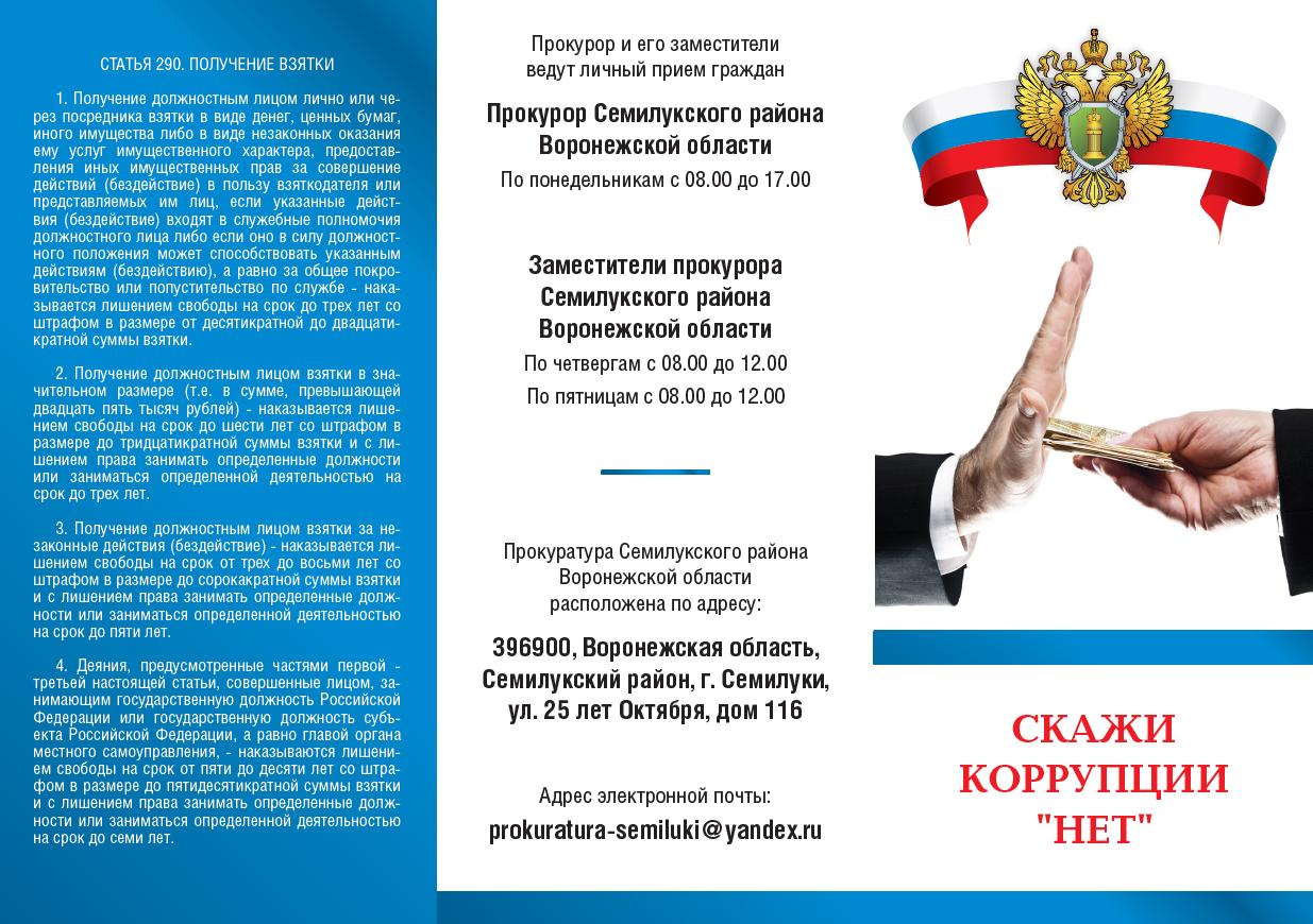 Международный день борьбы с коррупцией прокурор
